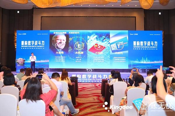 金蝶账无忧财税服务行业数字化赋能大会湖北站圆满落幕