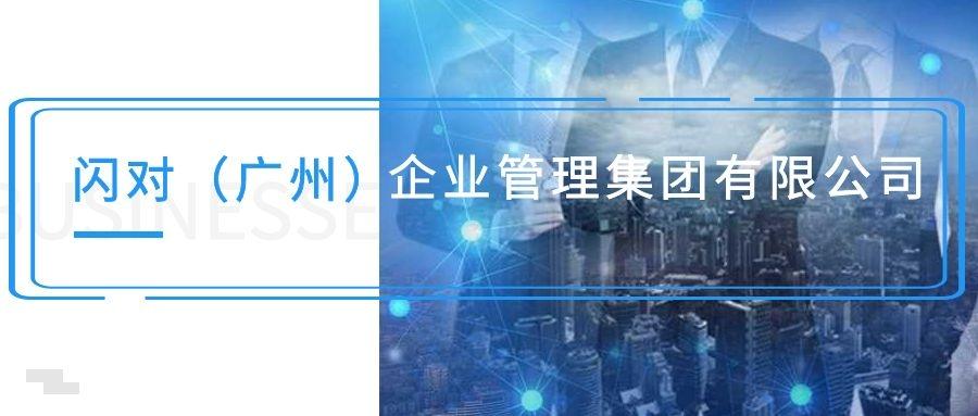 闪对(广东)企业管理集团有限公司荣获千万级融资