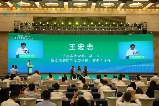 第二届黄河生态大会在济南隆重召开 系列活动精彩纷呈