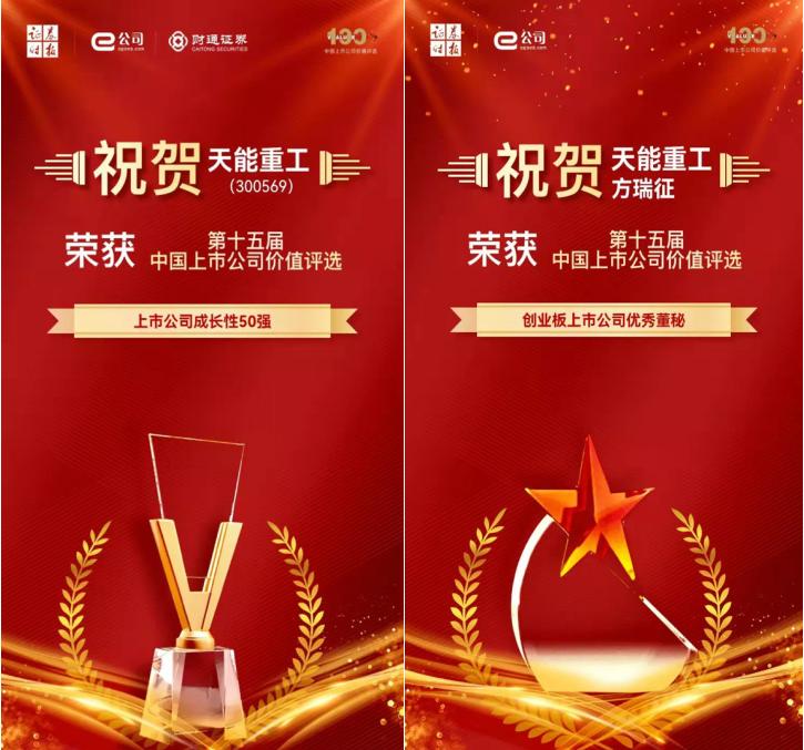 """荣获""""第十五届中国上市公司价值评选""""两大奖项 天能重工展现优质成长基因"""