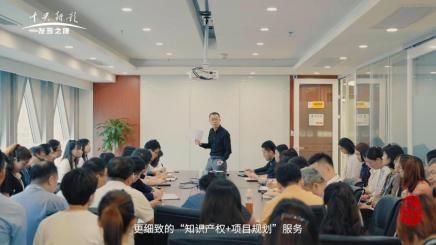 宏邦知识产权荣耀登陆CCTV《极致匠心》 圆知识产权强国梦