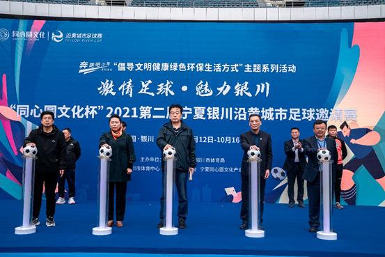 激情足球 魅力银川——2021第二届宁夏银川沿黄城市足球邀请赛盛大开幕