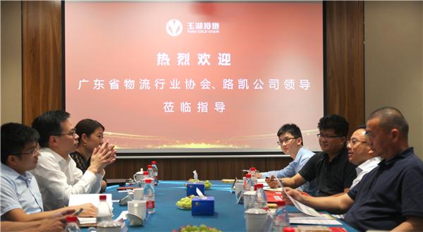广东省物流行业协会到访玉湖冷链