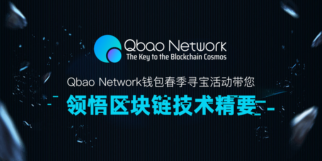Qbao Network钱包带你边学习金种子时时彩边寻宝